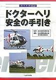 ガイドラインドクターヘリ安全の手引き