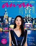 anan (アンアン) 2016年 9月7日号 No.2018 [雑誌]