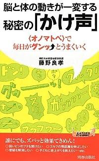 脳と体の動きが一変する 秘密の「かけ声」 (青春新書PLAYBOOKS)