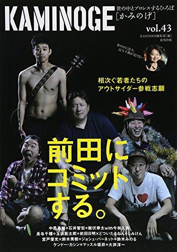 KAMINOGE〈vol.43〉前田日明にコミットする。