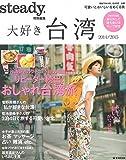 大好き台湾 2014/2015 【取り外して持ち歩けるマップ付き】 (e-MOOK 宝島TRAVEL GUIDEシリーズ)