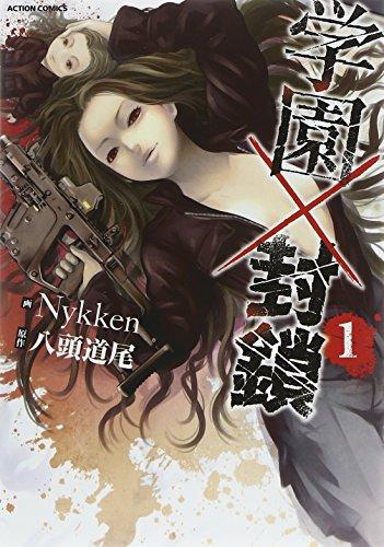 学園×封鎖(1) (アクションコミックス)