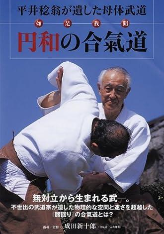 円和の合氣道 [DVD]
