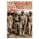 アメリカから来たスパイたち (祥伝社文庫 (お17-1))