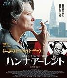ハンナ・アーレント[Blu-ray/ブルーレイ]