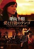 栗山千明 愛と官能のタンゴ ~ブエノスアイレスの想い出~ [DVD]