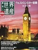 最新版 週刊世界遺産 2011年 2/17号 [雑誌]