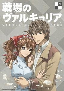 戦場のヴァルキュリア 9 [DVD]