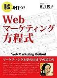 Webマーケティング方程式