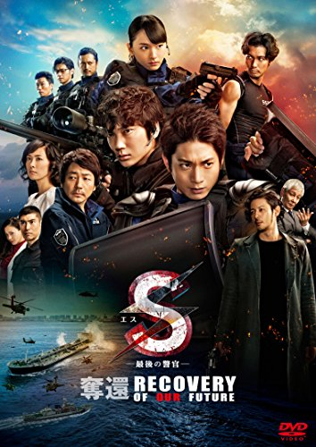 S-最後の警官- 奪還 RECOVERY OF OUR FUTURE 通常版 [DVD]