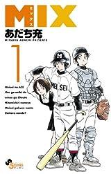 あだち充「タッチ」の26年後の明青学園が舞台の野球漫画「MIX」