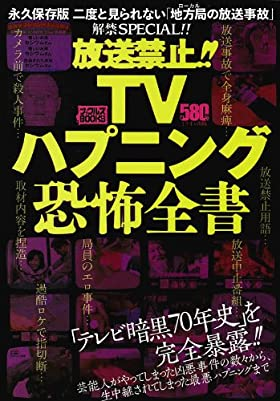 放送禁止!TVハプニング恐怖全書 (ナックルズブックス46)