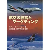 航空の経営とマーケティング