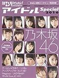 日経エンタテインメント!  アイドルSpecial 2016 (日経BPムック)