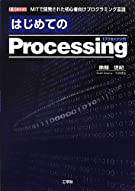 はじめてのProcessing (I・O BOOKS)