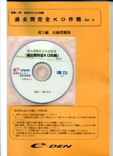 電験3種過去問NEW完全KO作戦 電力編 [DVD-ROM]