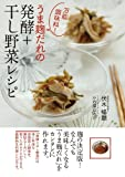 万能調味料! うま麹だれの 発酵+干し野菜レシピ