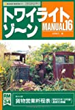 トワイライトゾーン MANUAL16 (NEKO MOOK 1257 RM POCKET 34)