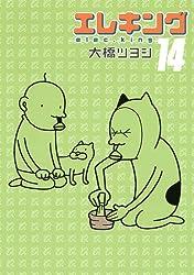 エレキング(14) (モーニングワイドコミックス)