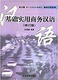 基礎實用商務漢語 = A practical business Chinese reader