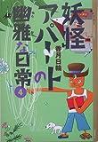 妖怪アパートの幽雅な日常〈4〉 (YA! ENTERTAINMENT)