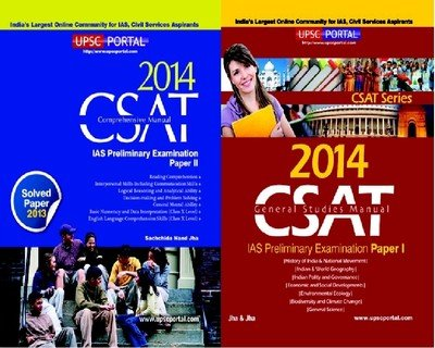 CSAT 2014 : IAS Preliminary Examination (Set of 2 Books)