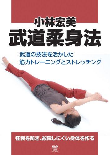 Kobayashi Hiromi martial arts soft wear method [DVD]