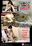 女優6人の本物自宅無断公開! 糞汁浣腸部屋汚し!! ヴィ [DVD]