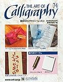 趣味のカリグラフィーレッスン 2014年 6/25号 [分冊百科]