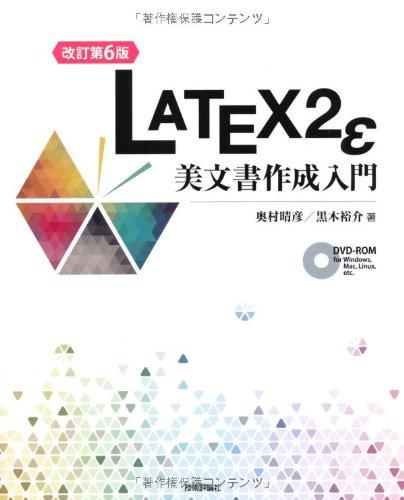 [改訂第6版] LaTeX2ε美文書作成入門