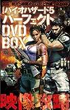 パチスロ バイオハザード5 パーフェクトDVD BOX (<DVD>)