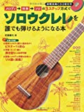 メロディ→伴奏→ソロの3ステップ方式でソロウクレレを誰でも弾けるようになる本(CD2枚付) (リットーミュージック・ムック)
