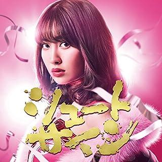 シュートサイン(AKB48)