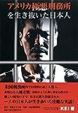 アメリカ極悪刑務所を生き抜いた日本人