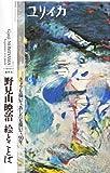 ユリイカ2012年8月臨時増刊号 総特集=野見山暁治 絵とことば_ きょうも描いて、あしたも描いて、90年