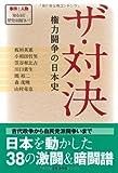 ザ・対決 権力闘争の日本史 (事件と人物 知るほど歴史は面白い)