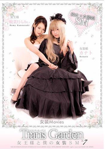 トランスガーデン 女王様と僕の女装SM Act.7 [DVD]