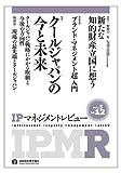 IPマネジメントレビュー 12号