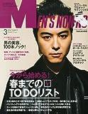 MEN'S NON・NO (メンズ ノンノ) 2014年 3月号