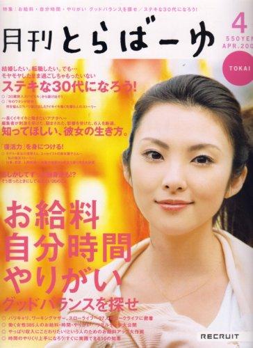 月刊 とらばーゆ TOKAI (東海版) 2008年 04月号 [雑誌]