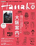 Hanako特別編集 大阪案内2014 (マガジンハウスムック)