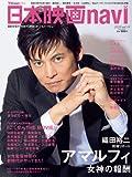 日本映画navi vol.16 (2009)―TVnaviプラス (日工ムック)