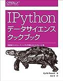 IPythonデータサイエンスクックブック ―対話型コンピューティングと可視化のためのレシピ集