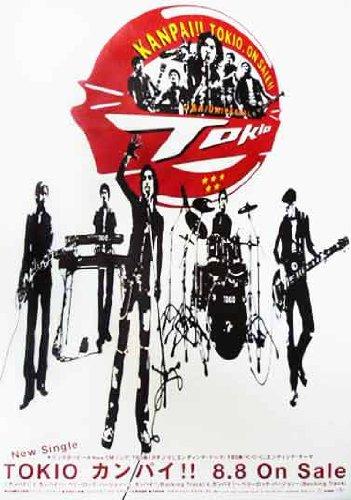 ポスター ★ TOKIO 2001 シングルCD 「カンパイ!!」 宣伝 B2