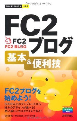 今すぐ使えるかんたんmini FC2ブログ基本&便利技