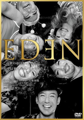 EDEN(2012)