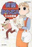 有閑みわさん(4) (バンブー・コミックス)