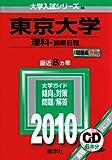 東京大学(理科-前期日程) [2010年版 大学入試シリーズ]