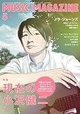 MUSIC MAGAZINE(ミュージックマガジン 2012年5月号)