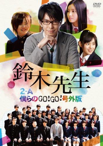 鈴木先生 特別価格版 ~2-A僕らのGo!Go!号外版~  [DVD]の画像